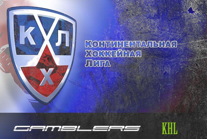 Gamblers KHL